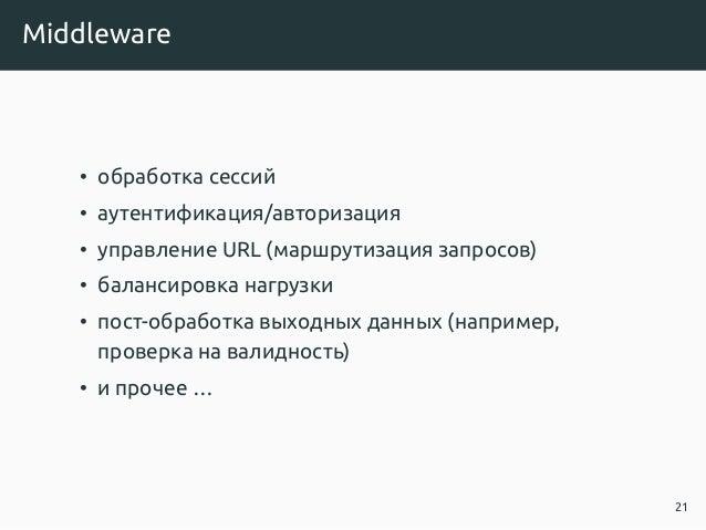 Middleware • обработка сессий • аутентификация/авторизация • управление URL (маршрутизация запросов) • балансировка нагруз...
