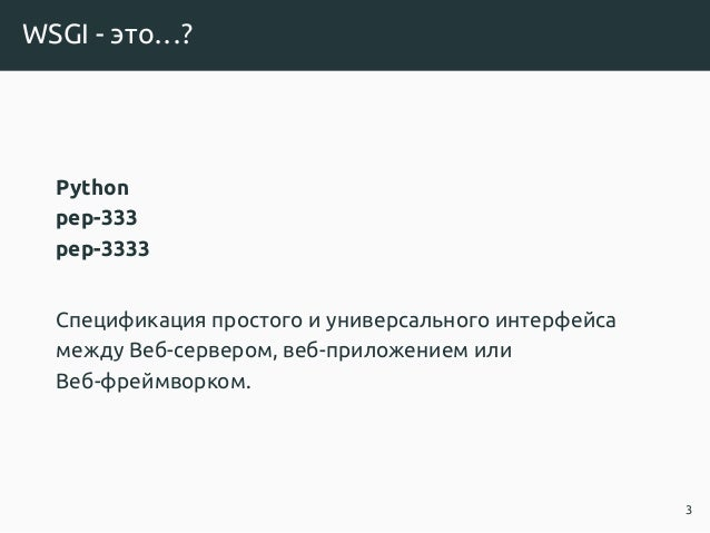 WSGI - это…? Python pep-333 pep-3333 Спецификация простого и универсального интерфейса между Веб-сервером, веб-приложением...