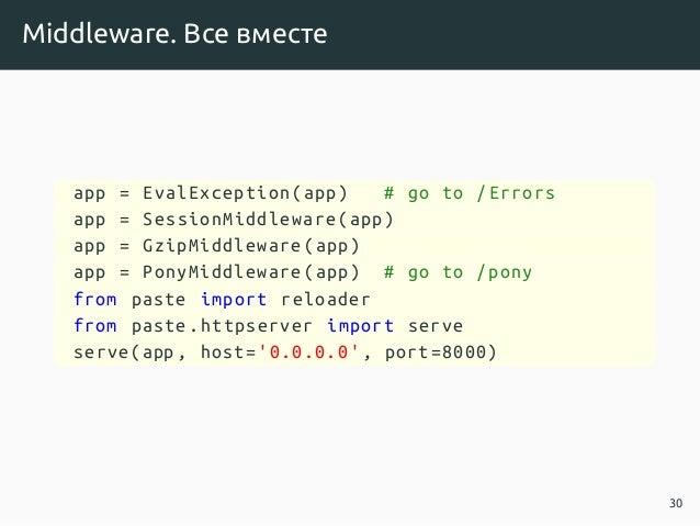 Middleware. Все вместе app = EvalException(app) # go to /Errors app = SessionMiddleware(app) app = GzipMiddleware(app) app...