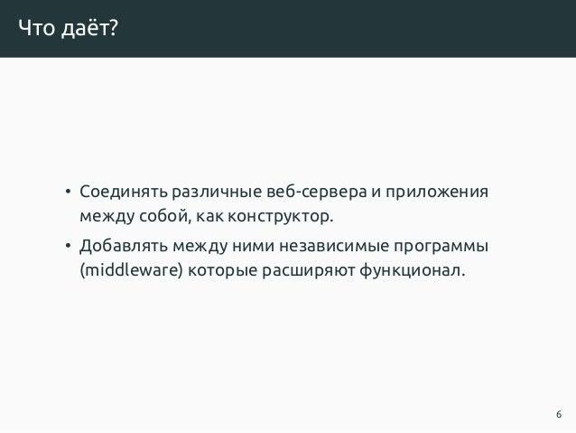 Что даёт? • Соединять различные веб-сервера и приложения между собой, как конструктор. • Добавлять между ними независимые ...
