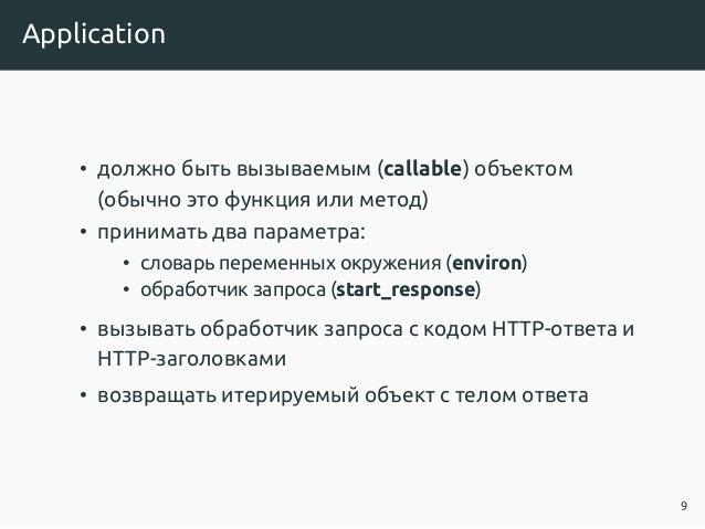 Application • должно быть вызываемым (callable) объектом (обычно это функция или метод) • принимать два параметра: • слова...