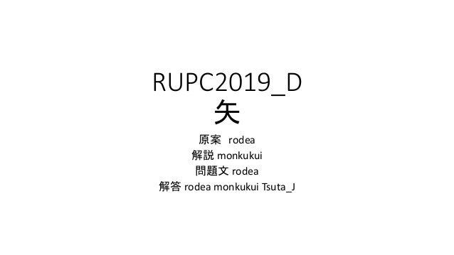 RUPC2019_D 矢 原案 rodea 解説 monkukui 問題文 rodea 解答 rodea monkukui Tsuta_J