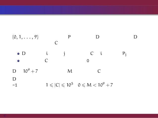 問題概要 {0, 1, . . . , 9} からなる順列 P と非負整数 D があり,長さが D の 桁数と等しい文字列 C を次のように作る. D の上から i 桁目が j であるとき C の i 文字目は Pj である. このとき,C の...