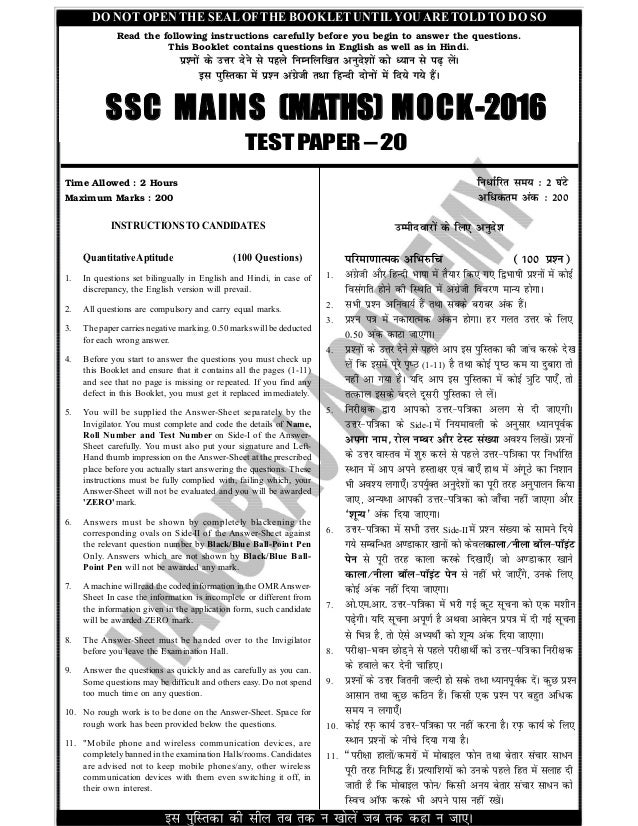 SSC CGL Maths Mains Test Paper 20 By Hansraj Academy