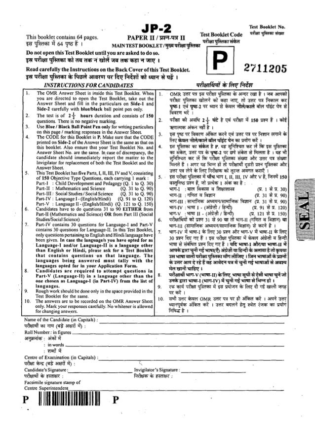 ctet model examsquestions