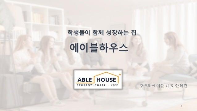 1 학생들이 함께 성장하는 집 에이블하우스 ㈜코티에이블 대표 안혜린