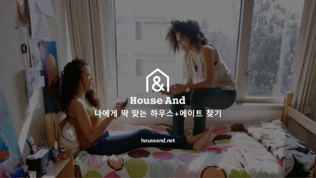 8 HouseAnd 셰어하우스 검색 및 하우스메이트 중개 서비스 2015