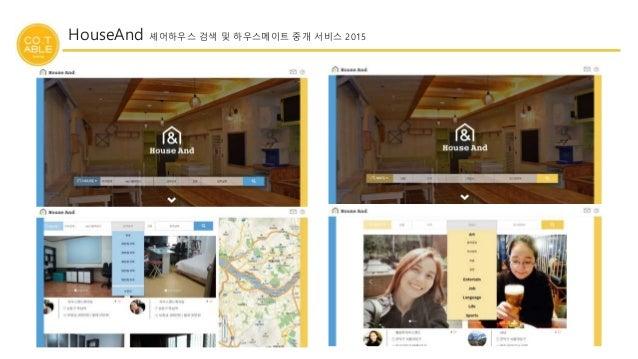 9 모두의 하우스 서울대학교 재학생 커뮤니티 셰어하우스 2016