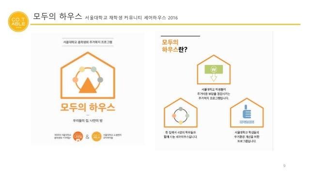 10 모두의 하우스 서울대학교 재학생 커뮤니티 셰어하우스 2016