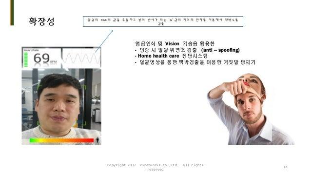 얼굴인식 및 Vision 기술을 활용한 - 인증 시 얼굴 위변조 검출 (anti – spoofing) - Home health care 진단시스템 - 얼굴영상을 통한 맥박검출을 이용한 거짓말 탐지기 12 Copyrigh...