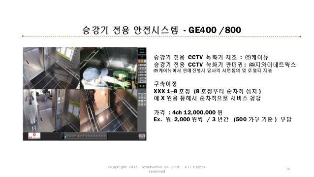 Copyright 2017. GYnetworks Co.,Ltd. all rights reserved 승강기 전용 안전시스템 - GE400 /800 승강기 전용 CCTV 녹화기 제조 : ㈜케이뉴 승강기 전용 CCTV 녹화...