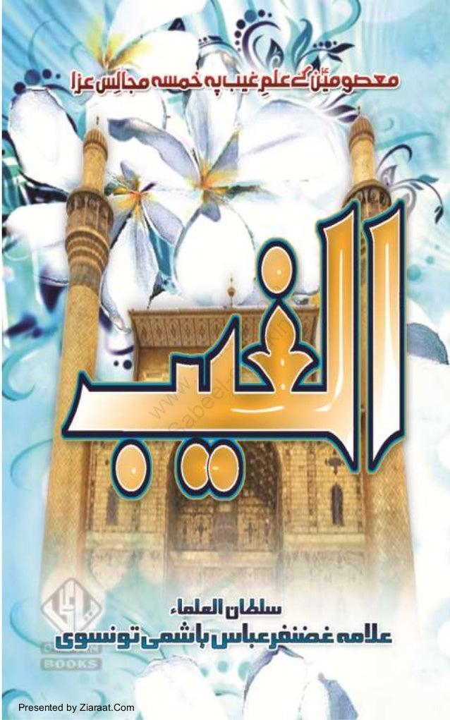 Presented by Ziaraat.Com  w Sa ww be .zi el ara -e a -S t.c ak om in a