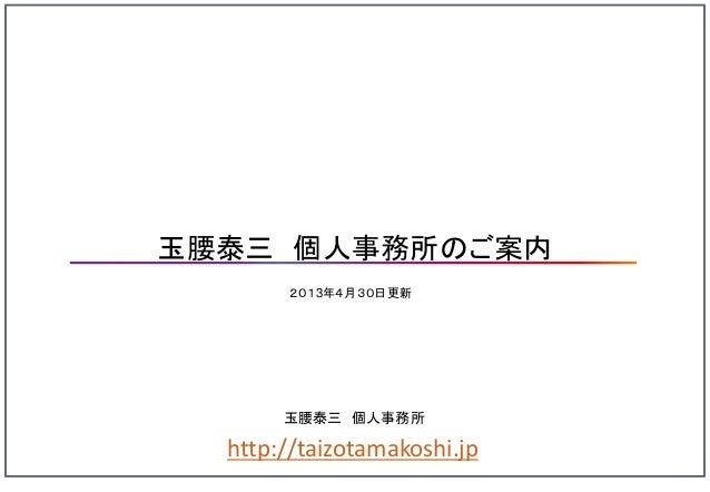 玉腰泰三 個人事務所のご案内玉腰泰三 個人事務所http://taizotamakoshi.jp2013年4月30日更新