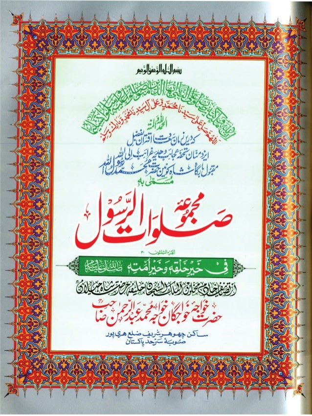 Majmua salat-ul-rasool-volume-30th by Allama Abdul Rehman Choharvi Qadri