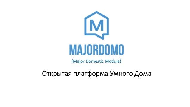 (Major Domestic Module)  Открытая платформа Умного Дома