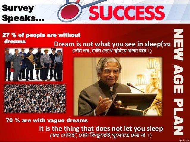 It is the thing that does not let you sleep (y‡n… íaýIýáb,Ùÿ íYýIýá â@üýFåýïíNýbÙÿ CåïíXáïíNý íPZ Ráñ) Dream is not what y...