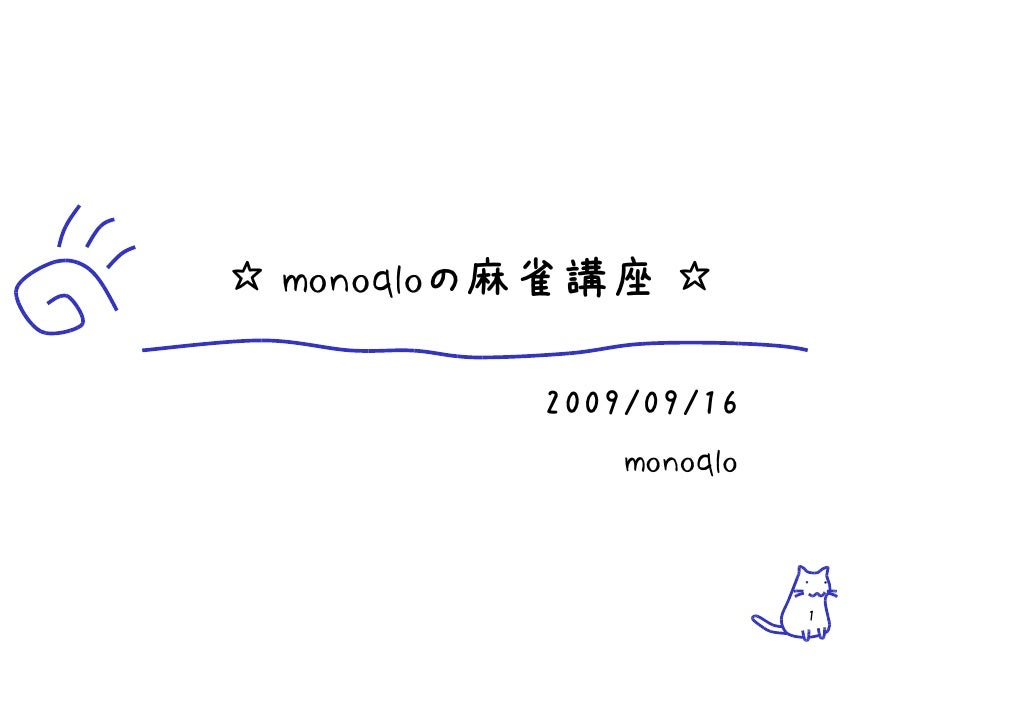 ☆ monoqloの麻雀講座 ☆            2009/09/16               monoqlo                           1