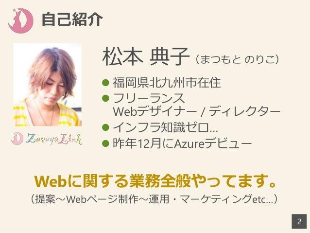 Web制作的に便利な機能満載!Microsoft Azureを使ってみよう Slide 2