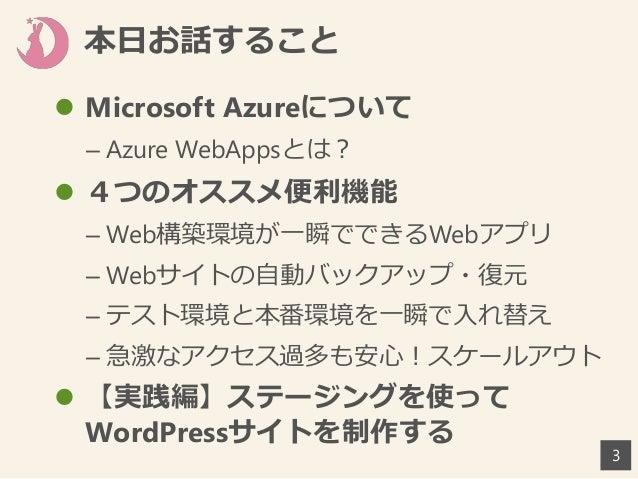 Web制作的に便利な機能満載!Microsoft Azureを使ってみよう Slide 3