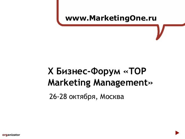 www.MarketingOne.ruХ Бизнес-Форум «TOPMarketing Management»26-28 октября, Москва