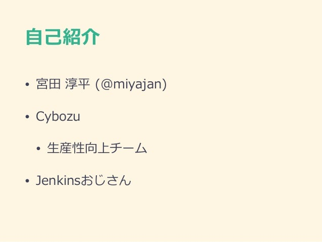 ⾃⼰紹介 • 宮⽥ 淳平 (@miyajan) • Cybozu • ⽣産性向上チーム • Jenkinsおじさん