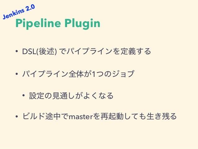 Pipeline as Code • DSL(Groovy) • • • Jenkins 2.0