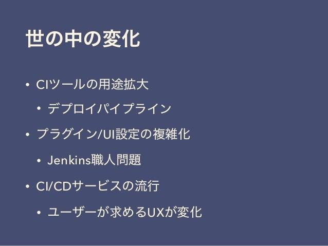 • CI • • /UI • Jenkins • CI/CD • UX