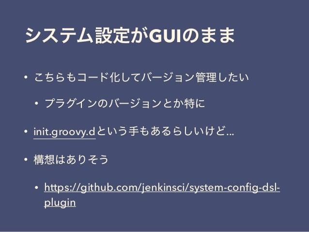 Jenkins 2.0 最新事情 〜Make Jenkins Great Again〜
