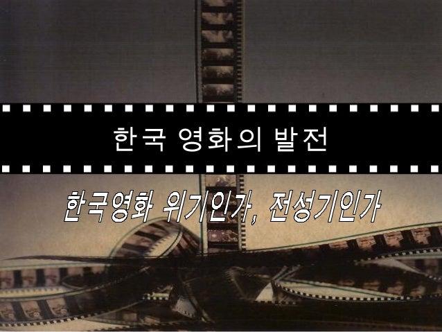 한국 영화의 발전