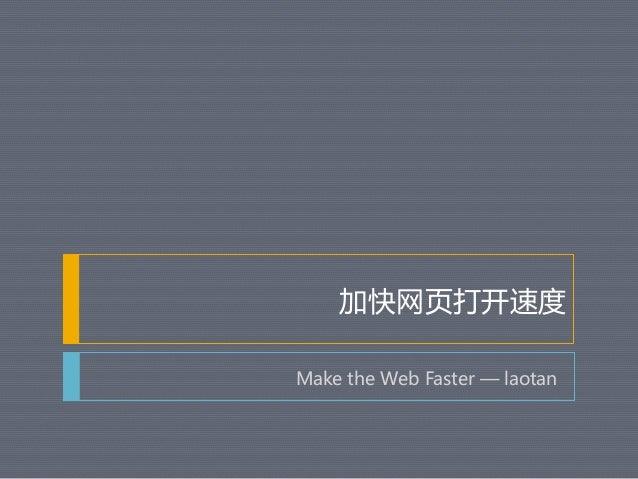 加快网页打开速度 Make the Web Faster — laotan