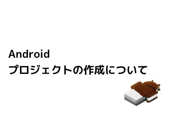Androidプロジェクトの作成について