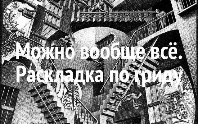 Можно вообще всё. Раскладка по гриду M.C.Escher,Relativity