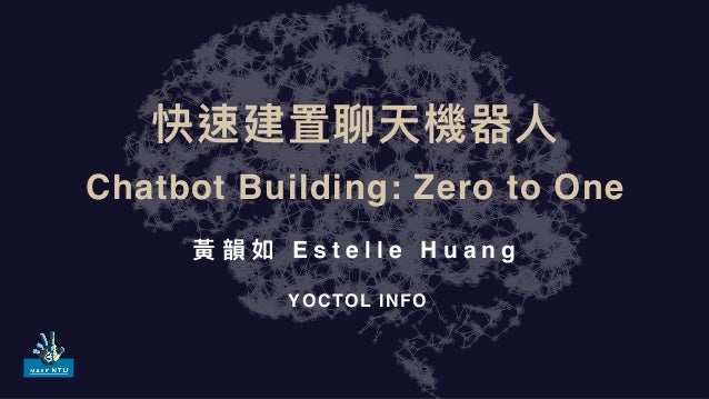 黃 韻 如 E s t e l l e H u a n g 快速建置聊天機器⼈人 Chatbot Building: Zero to One YOCTOL INFO