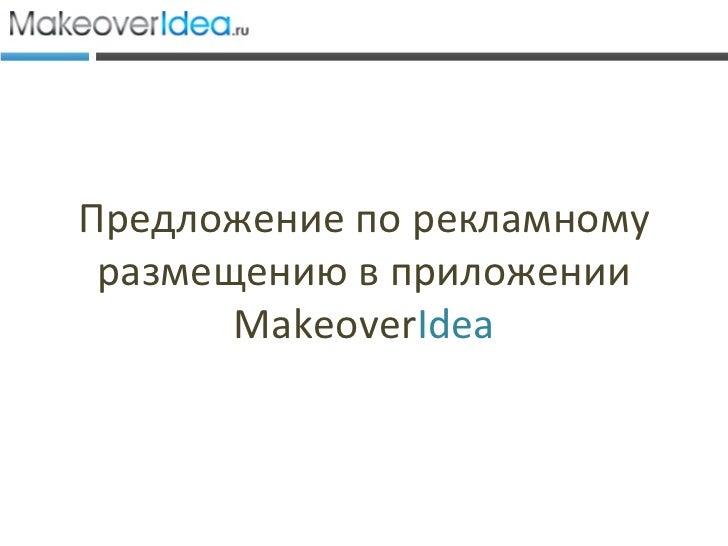Предложение по рекламному размещению в приложении       MakeoverIdea