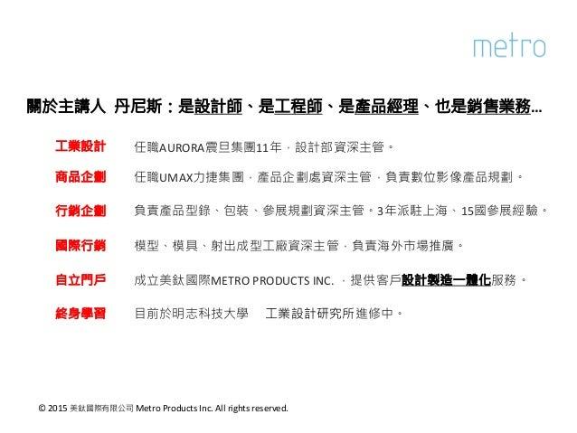 從自造到製造 Maker應該知道的10組關鍵密碼 Slide 2