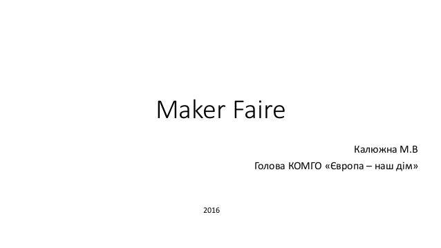Maker Faire Калюжна М.В Голова КОМГО «Європа – наш дім» 2016