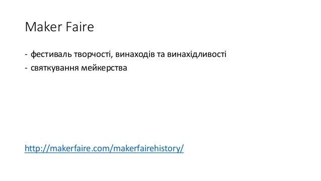 Maker Faire - фестиваль творчості, винаходів та винахідливості - святкування мейкерства http://makerfaire.com/makerfairehi...