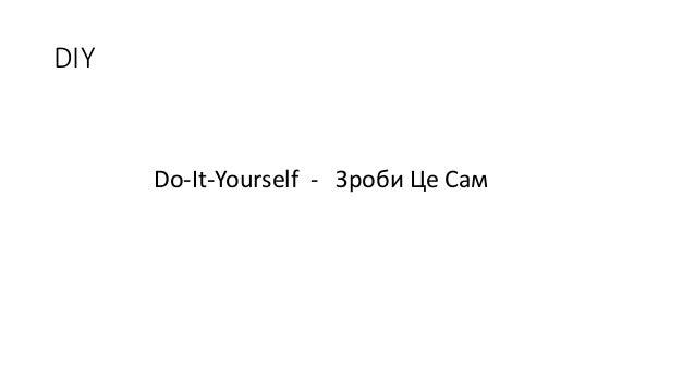 DIY Do-It-Yourself - Зроби Це Сам