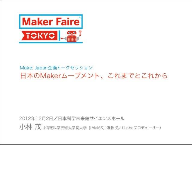 Make: Japan企画トークセッション日本のMakerムーブメント、これまでとこれから2012年12月2日/日本科学未来館サイエンスホール小林 茂(情報科学芸術大学院大学[IAMAS]准教授/f.Laboプロデューサー)