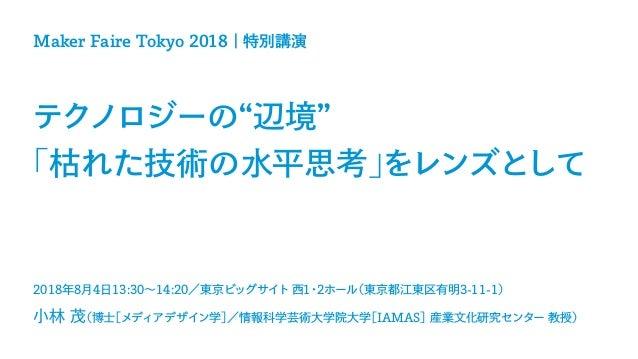 Maker Faire Tokyo 2018 Slide 1
