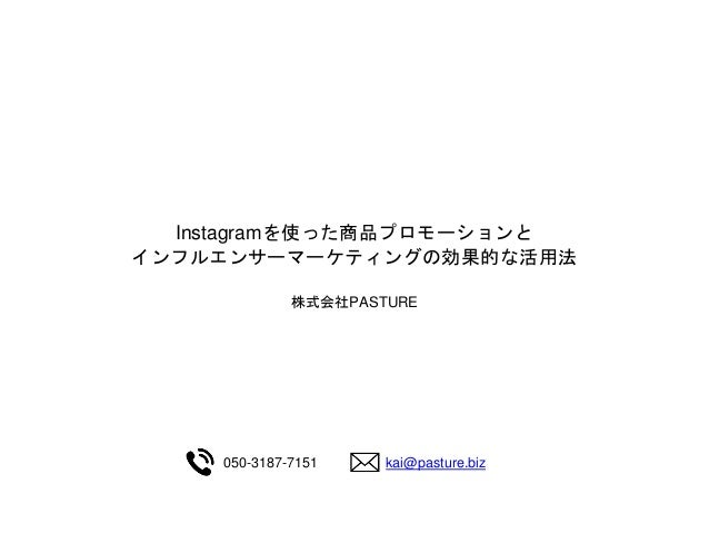 Instagramを使った商品プロモーションと インフルエンサーマーケティングの効果的な活用法 株式会社PASTURE 050-3187-7151 kai@pasture.biz