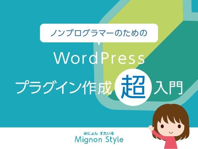 ノンプログラマーのための WordPress プラグイン作成 超入門 みにょん すたいる Mignon Style