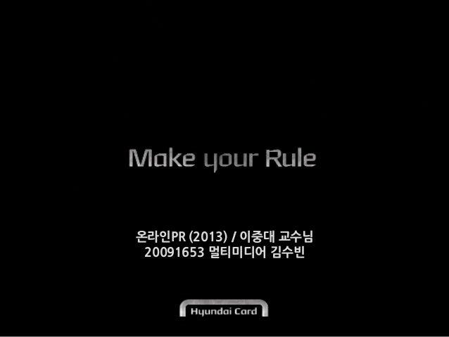 온라인PR (2013) / 이중대 교수님 20091653 멀티미디어 김수빈