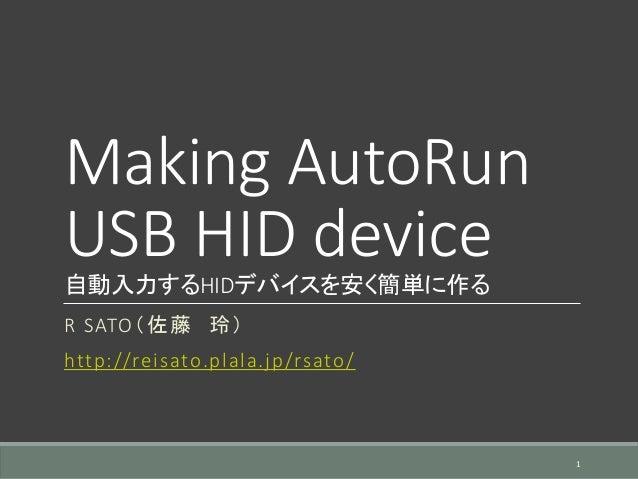 Making AutoRun USB HID device 自動入力するHIDデバイスを安く簡単に作る R SATO(佐藤 玲) http://reisato.plala.jp/rsato/ 1