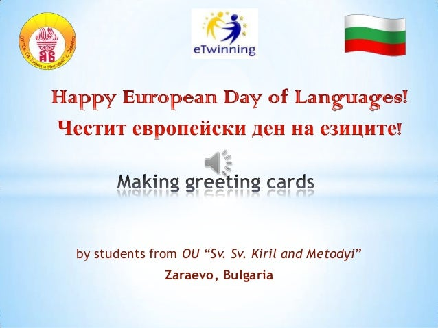 """by students from OU """"Sv. Sv. Kiril and Metodyi"""" Zaraevo, Bulgaria"""