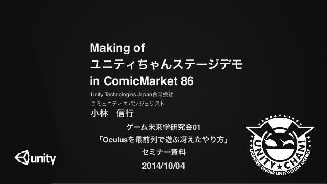 "Making of  ユニティちゃんステージデモ  in ComicMarket 86  Unity Technologies Japan合同会社!  コミュニティエバンジェリスト!  小林 信行""  ゲーム未来学研究会01""  「Oculus..."