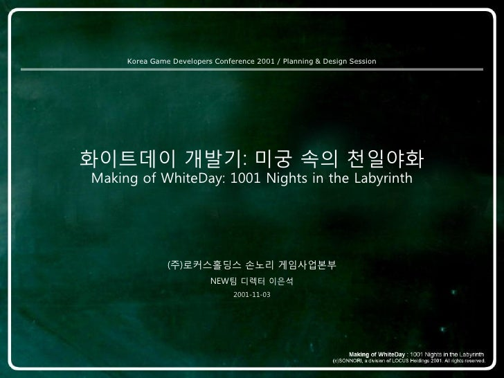 Korea Game Developers Conference 2001 / Planning & Design Session화이트데이 개발기: 미궁 속의 천일야화Making of WhiteDay: 1001 Nights in t...