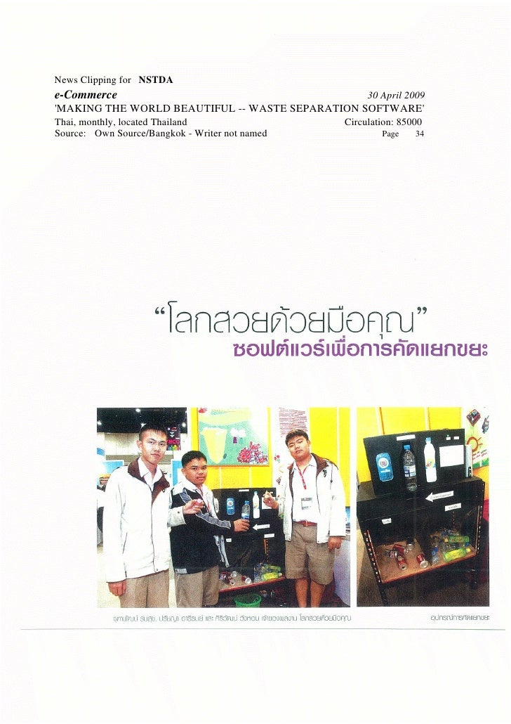 News Clipping for NSTDA e-Commerce                                           30 April 2009 'MAKING THE WORLD BEAUTIFUL -- ...