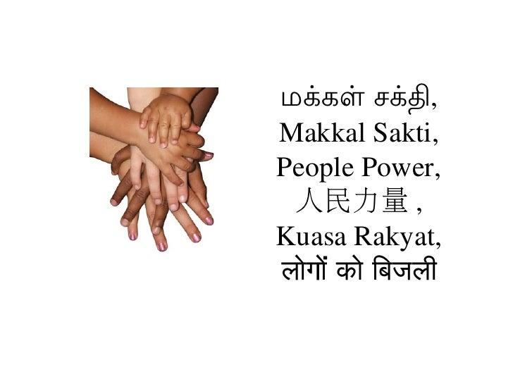 மககள சகத, MakkalSakti, PeoplePower,  人民力量 , KuasaRakyat, लोगो को ििजली