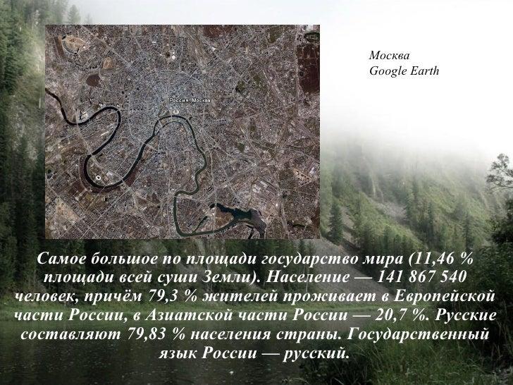 Москва                                          Google Earth        Самое большое по площади государство мира (11,46 %    ...